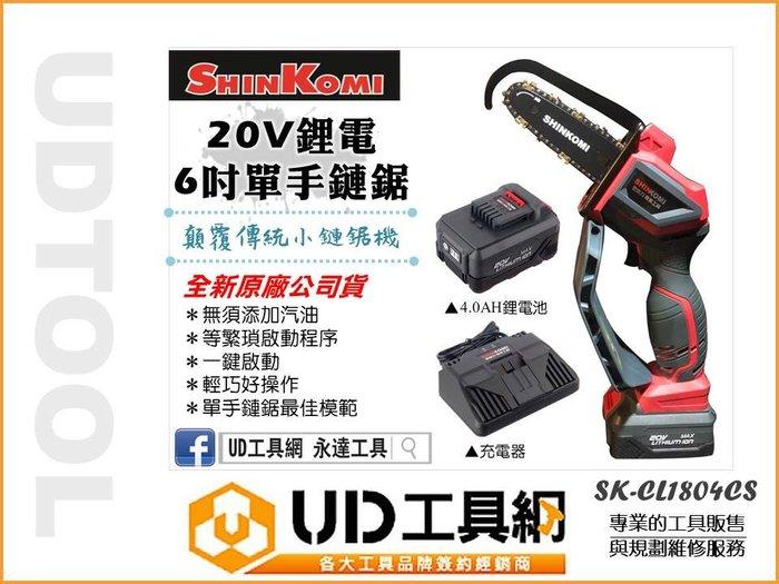 免運@UD工具網@ 型鋼力 20V鋰電 6吋單手鏈鋸 SK-CL1804CS 鍊鋸機 充電鏈鋸機 充電鏈鋸機 鋰電鏈鋸機