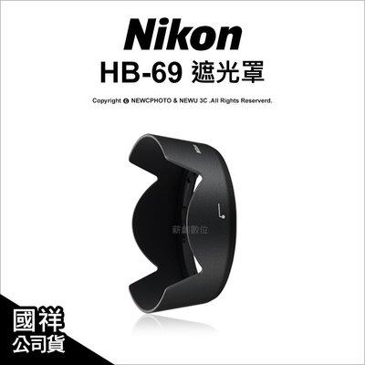 【薪創忠孝新生】原廠 Nikon 尼康 HB-69 HB69 遮光罩 遮陽 適 18-55mm f/3.5-5.6G