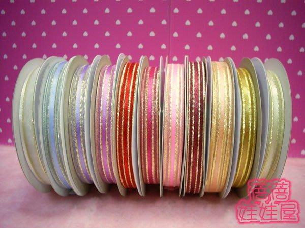 蓓蓓結婚禮品屋~DIY素材系列~1公分雪紗金邊銀邊緞帶~花束/婚禮小物包裝/蝴蝶結~^0^