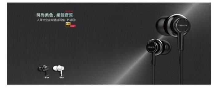 【MONEY.MONEY】AIWA 愛華 HP-VH50 Hi-Res 高解析入耳式耳機 公司貨
