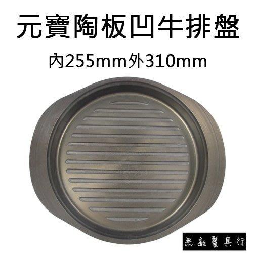【無敵餐具】元寶陶板凹陽極牛排盤 內255mm外310mm 獨家優惠中! 量多可來電【SH0010】