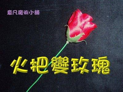 【意凡魔術小舖】舞台魔術火焰玫瑰火把變玫瑰火把玫瑰生日尾牙年終情人節表演
