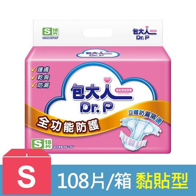 R(免運)【包大人】成人紙尿褲-全功能防護 S號 (18片x6包/箱)(1026)可貨到付款