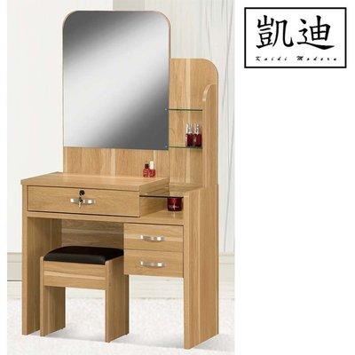 【凱迪家具】F6-074-1 2.8尺立鏡化妝台/可刷卡/大雙北市區滿五千元免運費
