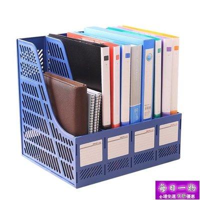 文件架框學生書立檔筐辦公用品學生簡易桌上文件夾收納盒置物【每日一物】