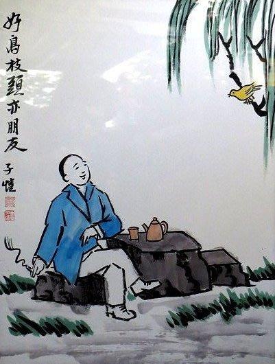 【 金王記拍寶網 】S372. 中國近代美術教育家 豐子愷 款 手繪書畫原作含框一幅 畫名:好鳥枝頭亦朋友  罕見稀少~
