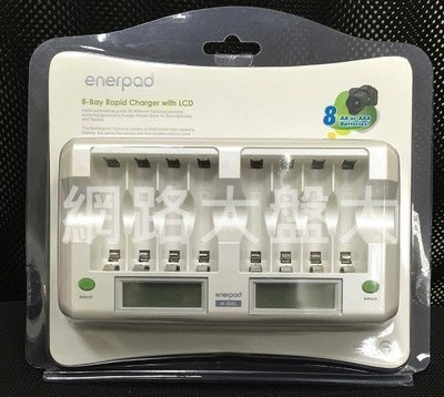 #網路大盤大#Samya 祥業液晶顯示快速(放)充電器M800L+艾耐諾iNeno3號低自放電池*8顆 特價$1450元