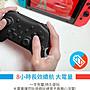 Switch無線手把 任天堂 Nintendo switch PRO 手把 NS 控制器 良值 2G 二代 搖桿