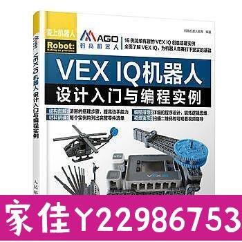書友 VEX IQ機器人設計入門與編程實例 簡體書 2019-02-01 作者:碼高機器人教育居家一元起標