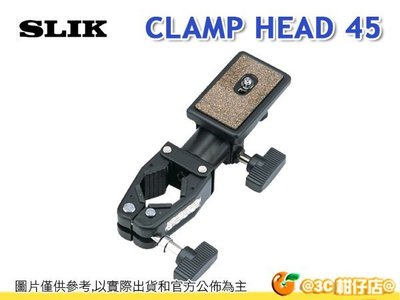 @3C 柑仔店@ 日本 SLIK CLAMP HEAD 45 夾臂雲台 低角度 管徑35~45mm 單眼 立福公司貨