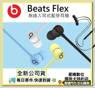 """""""現貨免運費""""全新公司貨 Beats Flex 無線入耳式藍芽耳機 另有Beats X"""