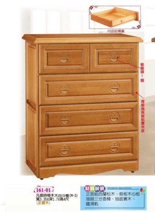 【DH】商品貨號L161-01商品名稱《凡實》樟木全實木3.5尺大四斗櫃。古色古香/原木優質。主要地區免運費