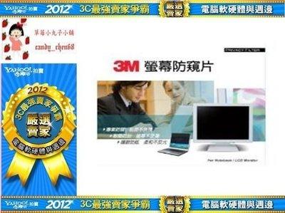 【35年連鎖老店】3M 螢幕防窺片 (PF21.5W9)21.5吋寬螢幕專用(含稅)(268x477mm)(16:9) 台北市