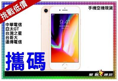 ☆星創通訊☆ IPHONE 8 256GB  新申辦、攜碼、移轉 台灣之星 月付799(30)