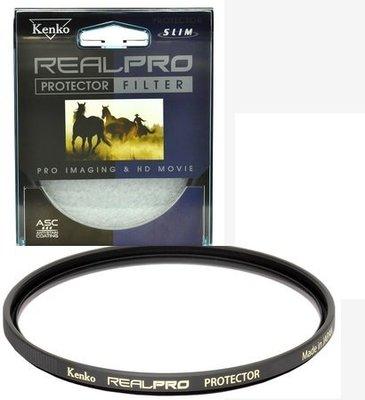 【日產旗艦】日本 Kenko Real PRO PROTECTOR UV 58mm 正成公司貨 防潑水 多層鍍膜 保護鏡