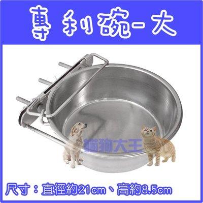 *貓狗大王*專利白鐵大碗連架組/不鏽鋼碗+碗架/懸掛式,可固定小動物犬用食碗/飼料碗