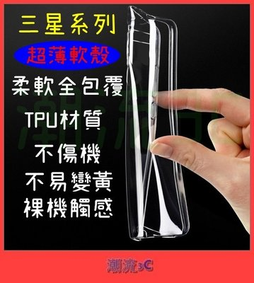 ❤潮流3C❤ 三星 A20 A30 A50 A60 A70 A30S 超薄 隱形套 保護套 軟殼 透明殼 保護殼 手機套