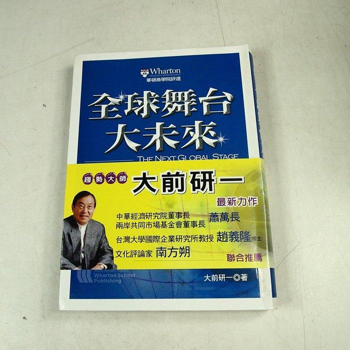 【懶得出門二手書】《全球舞台大未來》ISBN:9861542000│培生│大前研一│八成新(32B16)