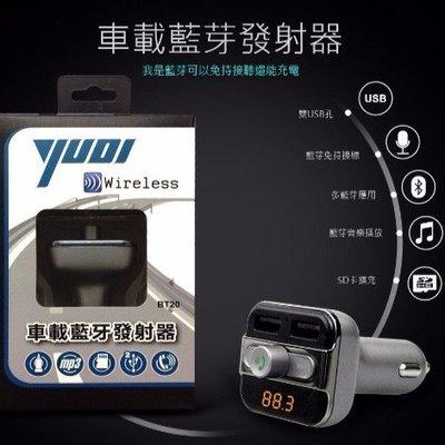 YUDI 高檔免持藍芽音樂撥放 雙USB車充 手機音樂撥放器 BT20