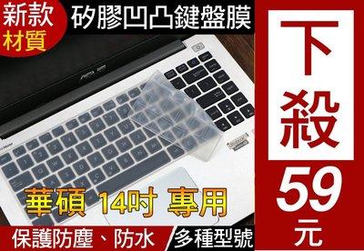 【新款材質】 ASUS 華碩 X441UV X453SA X456UB E402MA K401UQ 14.1吋  鍵盤膜 台北市