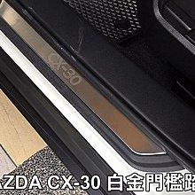 大新竹【阿勇的店】馬自達 MAZDA CX-30 專用白金踏板 門檻踏板 白金飾板 一組四片直接黏貼
