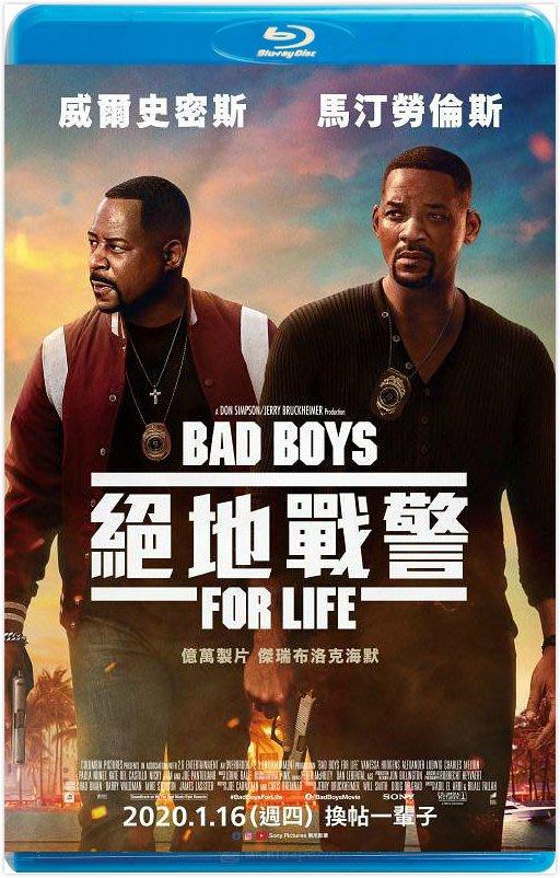 【藍光影片】絕地戰警FOR LIFE / 絕地戰警:疾速追擊 / BAD BOYS FOR LIFE (2020)