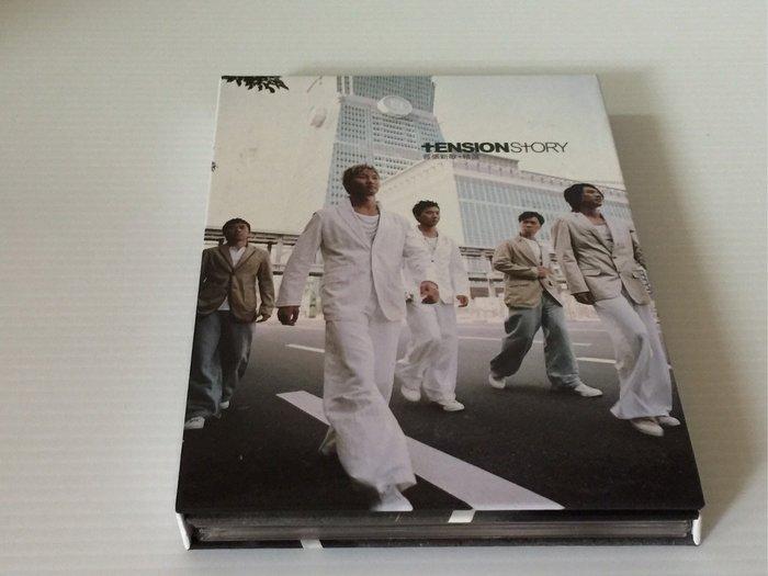 【阿輝の古物】CD_Tension story 首張新歌+精選