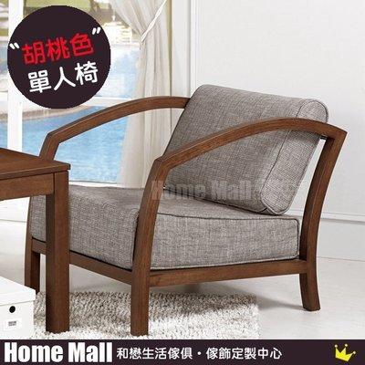 HOME MALL~邁爾斯休閒單人椅 $7800~(雙北市免運費)8C~(歡迎來電詢問)