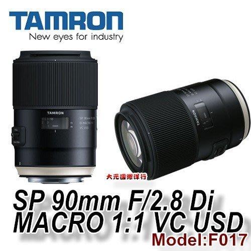 *大元 台北* TAMRON SP 90mm F2.8 VC USD Marco 1:1(F017) 公司貨