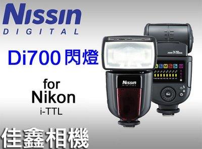 @佳鑫相機@(全新品)Nissin Di700 閃燈 閃光燈 for Nikon (支援高速同步) 公司貨 郵寄免郵資!