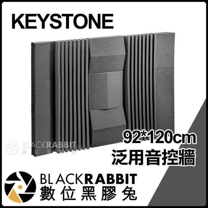 數位黑膠兔【 KEYSTONE 92*120cm 泛用音控牆 】 吸音 海綿 隔音 錄音室 會議室 攝影棚 電競