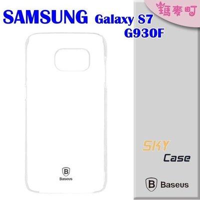 ☆瑪麥町☆ BASEUS 倍思 Samsung Galaxy S7 G930F 太空殼 水晶殼 透明殼 保護殼 台南市