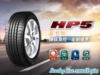 瑪吉斯 HP5 215/ 55-17 讓您可以安心的操控駕馭於道路上 彰化縣