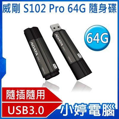 【小婷電腦*隨身碟】全新 威剛ADATA S102 64GB PRO版 高速隨身碟 USB3.0 衝評價下殺中 64G