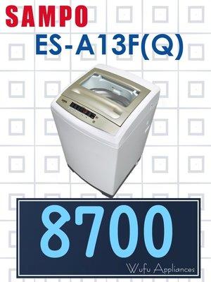 【網路3C館】原廠經銷,可自取 【來電批發價8700】SAMPO 聲寶13公斤 單槽定頻 洗衣機 ES-A13F(Q)