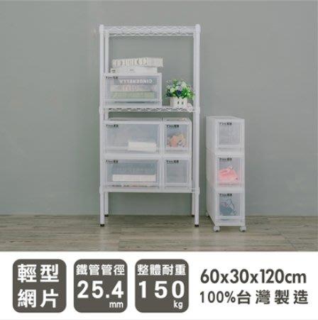 【免運】60x30x120 cm 輕型三層烤漆白鐵架 /波浪架 /收納架/置物架/層架