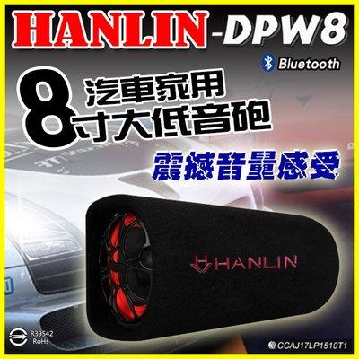 HANLIN-DPW8 重低音砲8寸藍牙改裝超震撼 活動派對8吋藍芽喇叭 支援USB OTG隨身碟記憶卡 FM 附遙控器