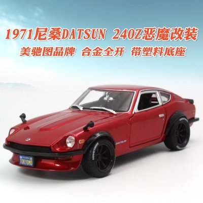 尚品美馳圖1:18 1971 Nissan Datsun 240Z惡魔改裝版跑車合金汽車模型37