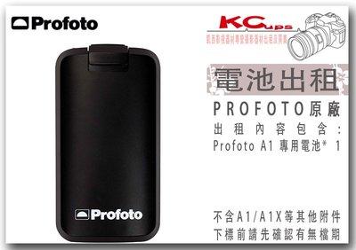 凱西影視器材 PROFOTO  A1/A1X 專用電池 出租