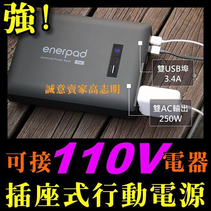 超熱賣! enerpad AC54K 行動電源 110V AC電源 直流電交流電 攜帶式充電 插座插頭 露營戶外不斷電3