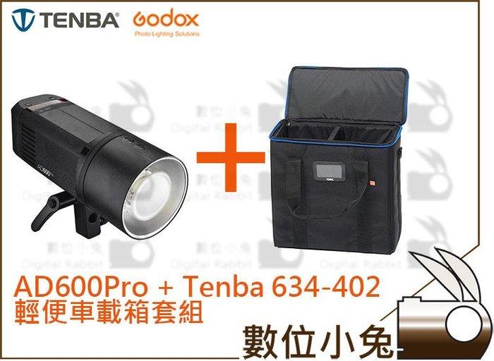 數位小兔【神牛 Godox AD600Pro + Tenba 634-402 輕便車載箱套組】內袋 收納箱 棚燈 公司貨