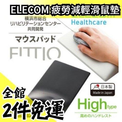 【MP-116 高款】空運 日本 ELECOM FITTIO 人體工學 疲勞減輕 舒壓滑鼠墊 【水貨碼頭】