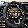 普特車旅精品【CQ0525】汽車皮革方向盤套 皮...