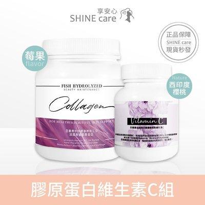 【SHINE安心】膠原蛋白粉+維他命C 日喬恩 綜合莓果 西印度櫻桃