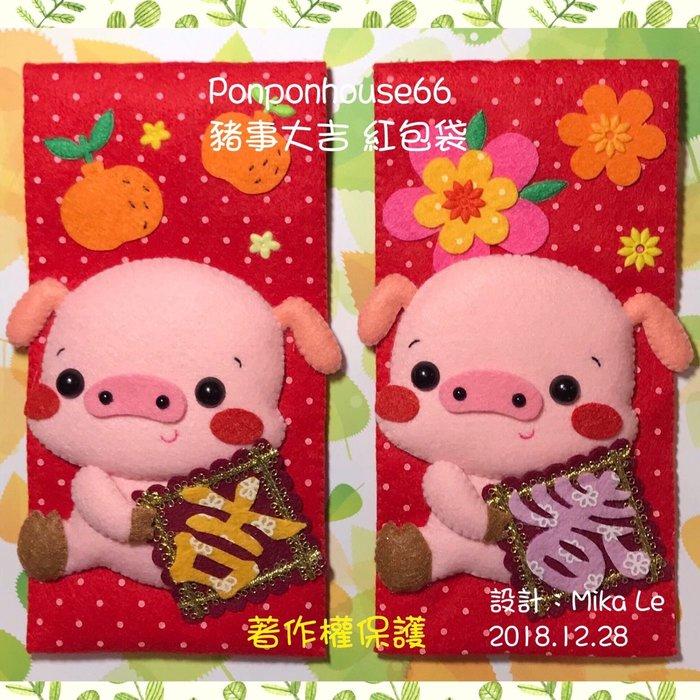 -Ponponhouse66 最新 豬年 紅包袋 長版 直式 立體主圖 訂製品 豬事大吉