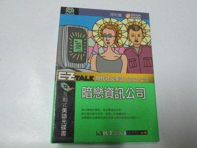 【邱媽媽二手書】EZ Talk現代社交美語 (理財篇) ~暗戀資訊公司/(附2CD:1互動光碟 +1朗讀CD)