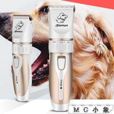 寵物剪  寵物電推剪狗狗剃毛器理發充電式