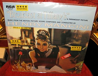 Breakfast at Tiffany soundtrack 1974 Japanese LP NOS 全新日本黑膠