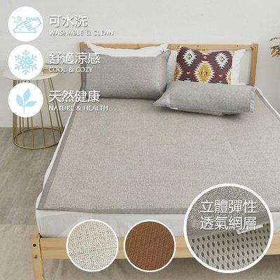 3D立體蜂巢式軟藤蓆5尺雙人涼蓆+枕蓆...
