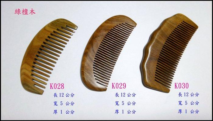 【白馬精品】八款玉檀,綠檀木厚版扁梳,。(K028-K035)